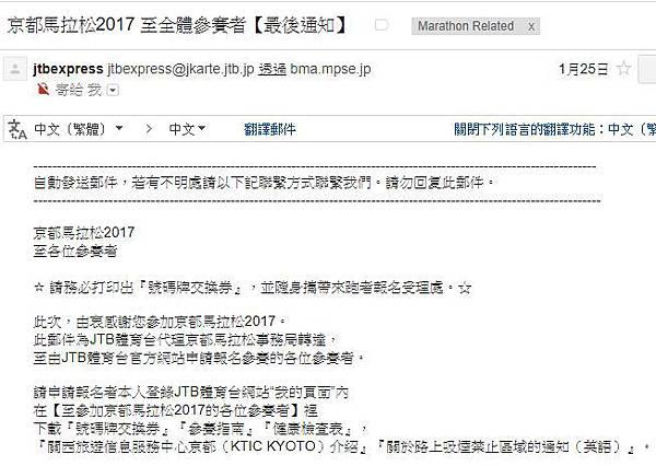 參賽通知 email 01.JPG