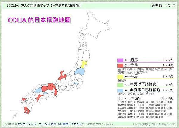 制霸地圖 200223_加工.JPG