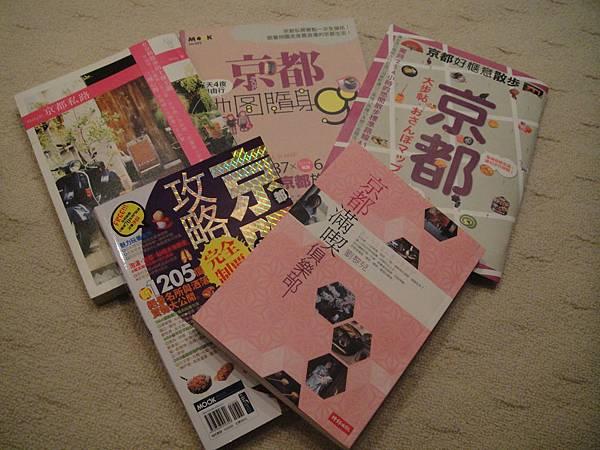 kyoto guidebooks