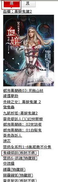 金石堂-明日工作室週排行榜第13名 -2011-06-24.jpg