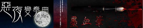惡夜變奏曲-墨血筆-宣傳照.jpg