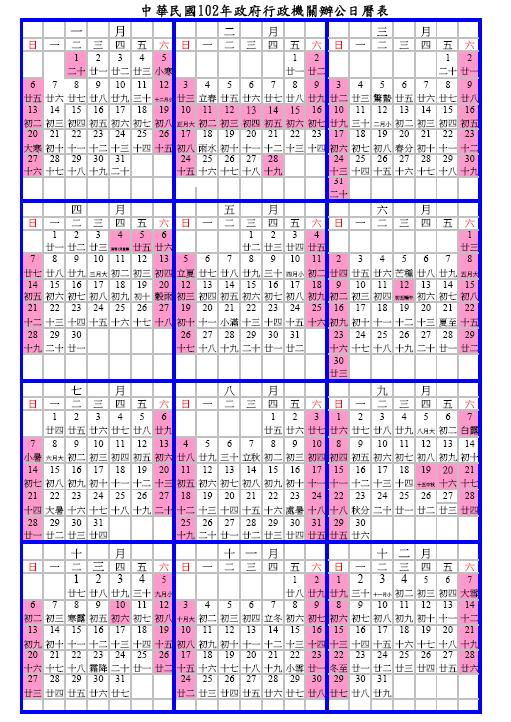 2012辦公行事曆