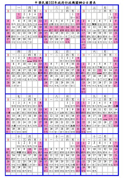 2013年辦公行事曆