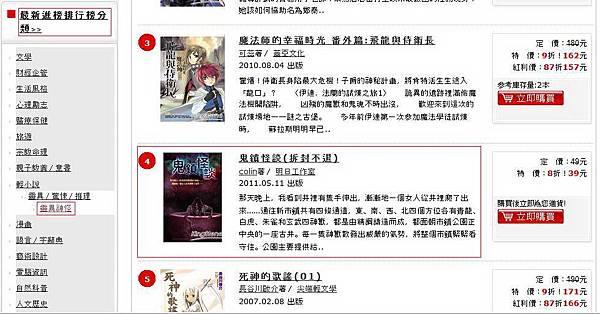 2011-05-29-最新進榜排行榜.jpg