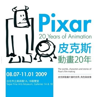 pixar2.jpg