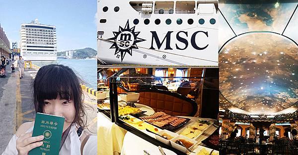 旅程記錄。MSC SPLENDIDA輝煌號  參觀分享!!體驗歐式浪漫