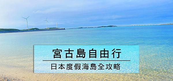 日本宮古島景點。宮古島自由行 自駕遊全攻略 日本度假海島遊