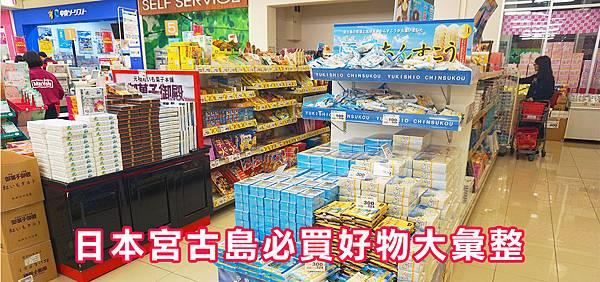 日本旅遊。宮古島限定 推薦購物清單 必買大彙整