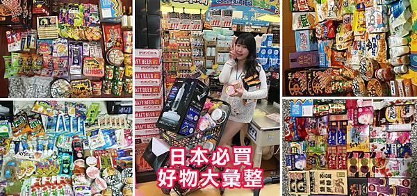 2019日本旅遊。購物清單 必買好物大彙整