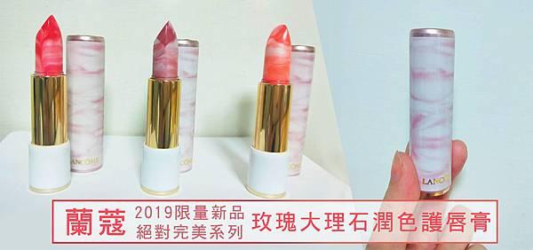 彩妝開箱。蘭蔻2019限量新品 絕對完美🌹玫瑰大理石🌹潤色護唇膏