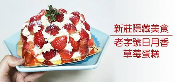 新莊隱藏美食。老字號  日月香草莓蛋糕  草莓季CP值推薦