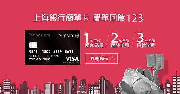 推薦。日韓神卡!!上海銀行簡單卡 3%回饋  省錢出國看這邊