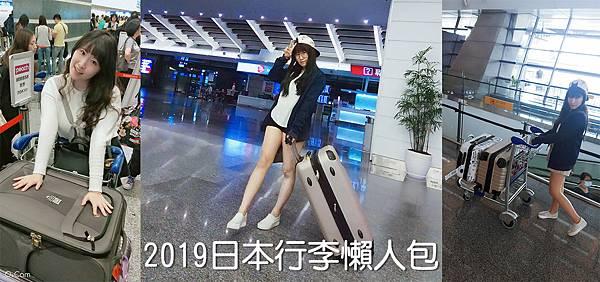 2019日本行李懶人包。手提 托運行李新規