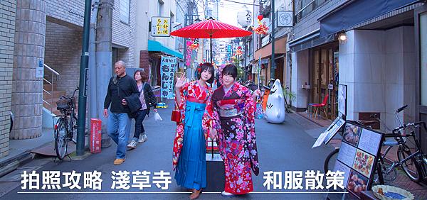 東京自由行。拍照攻略 淺草寺 和服散策