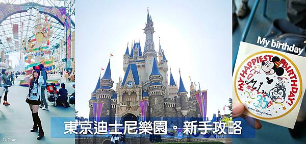 東京旅遊。東京迪士尼樂園  新手攻略