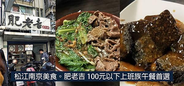 松江南京美食。肥老吉 100元以下上班族午餐首選