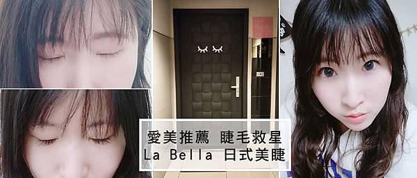 愛美推薦。睫毛救星  La Bella  日式美睫