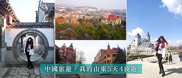 中國旅遊。我的山東5天4夜遊