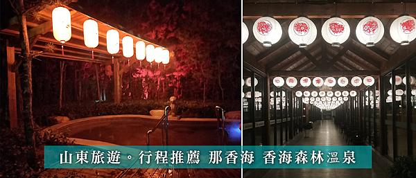 山東旅遊。行程推薦 那香海  香海森林温泉