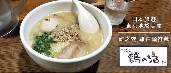 日本旅遊。東京池袋美食 雞之穴 雞白麵推薦
