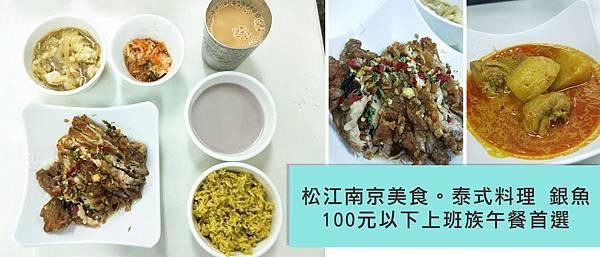 松江南京美食。泰式料理 銀魚 100元以下上班族午餐首選