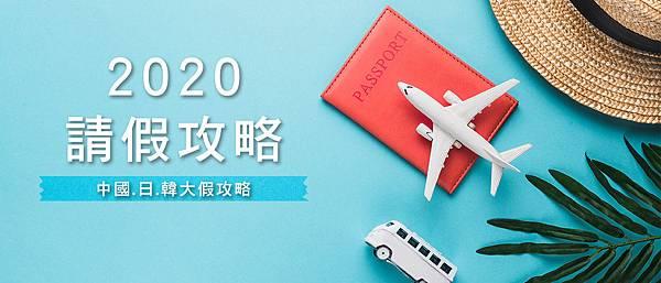 2020請假攻略。中.日.韓大假 旅遊讓你順便避人潮
