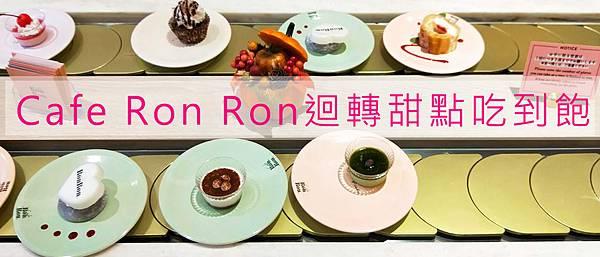 日本旅遊。東京原宿美食 MAISON ABLE Cafe Ron Ron 迴轉甜點吃到飽