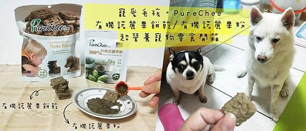 寵愛毛孩。PureChee有機諾麗果餅乾/有機諾麗果粉 超營養寵物零食開箱