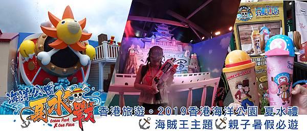 香港旅遊。2019香港海洋公園  夏水禮  海賊王主題  親子暑假必遊