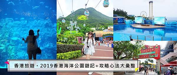 香港旅遊。2019香港海洋公園遊記+攻略心法大彙整