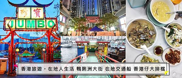 香港旅遊。在地人生活 鴨脷洲大街 在地交通船 香港仔大排檔