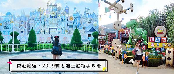香港旅遊。2019香港迪士尼新手攻略