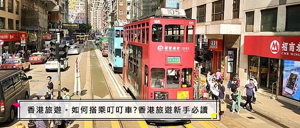 香港旅遊。如何搭乘叮叮車?香港旅遊新手必讀