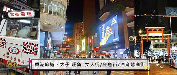 香港旅遊。太子 旺角  女人街/金魚街/油麻地廟街