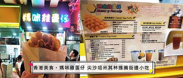 香港美食。媽咪雞蛋仔 尖沙咀米其林推薦街邊小吃