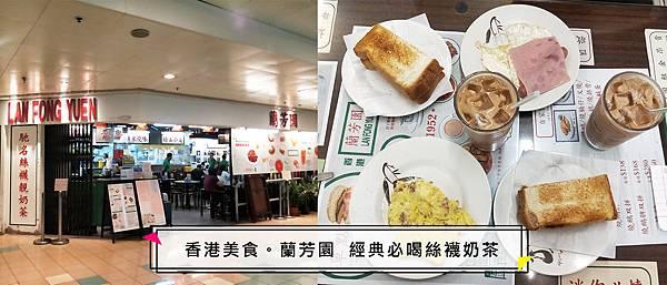 香港美食。蘭芳園  經典必喝絲襪奶茶