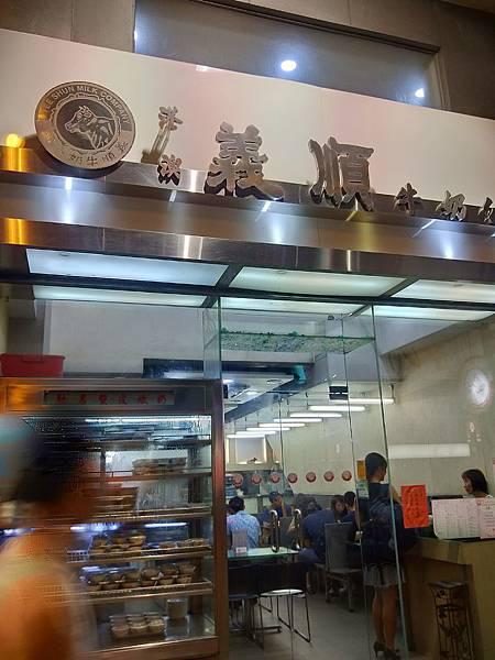 香港美食。義順牛奶公司馳名雙皮燉奶 香港必吃甜品四大天王之一