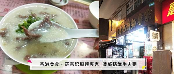 香港美食。羅富記粥麵專家  濃郁銷魂牛肉粥