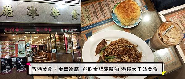 香港美食。金華冰廳  必吃金牌菠蘿油 港鐵太子站美食