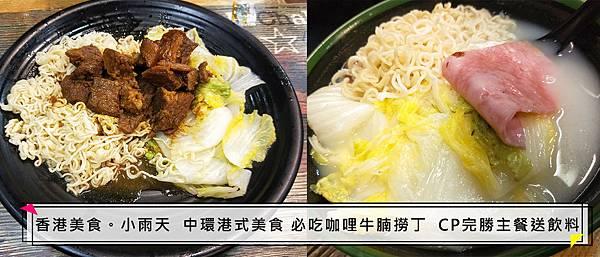 香港美食。小雨天  中環港式美食 必吃咖哩牛腩撈丁  CP完勝主餐送飲料