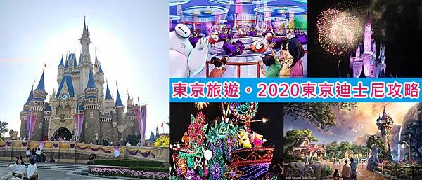 東京旅遊。2020東京迪士尼攻略