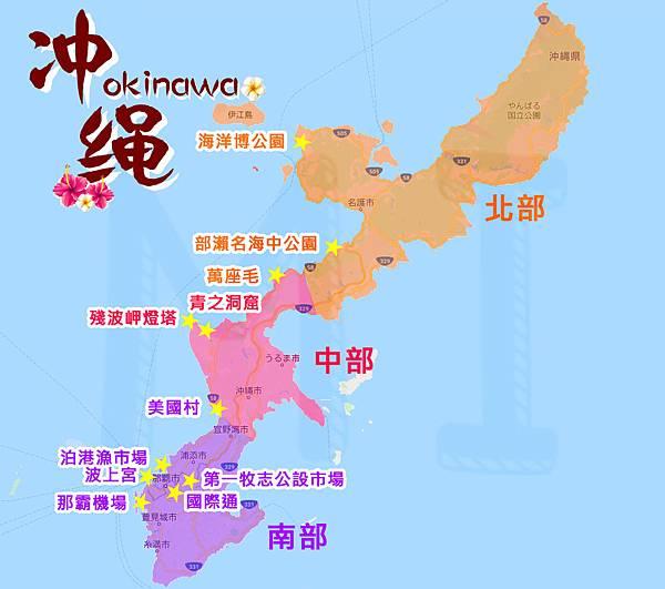 日本旅遊。沖繩住宿攻略 北中南區住宿如何選 沖繩飯店16選