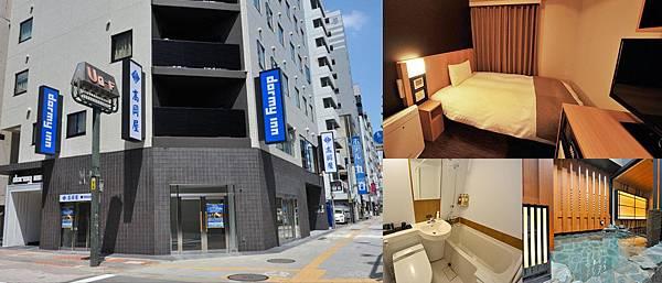 20200129部落格Dormy Inn上野御徒町溫泉飯店