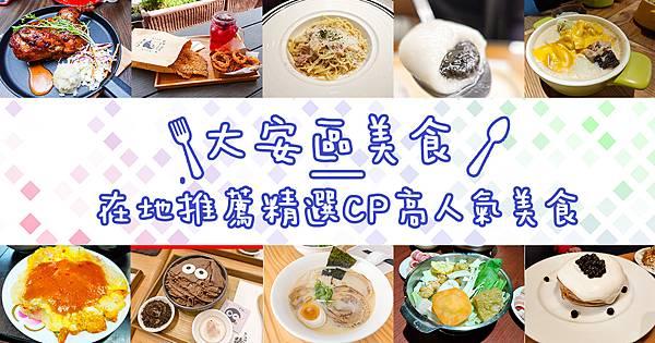 台北食記大安區