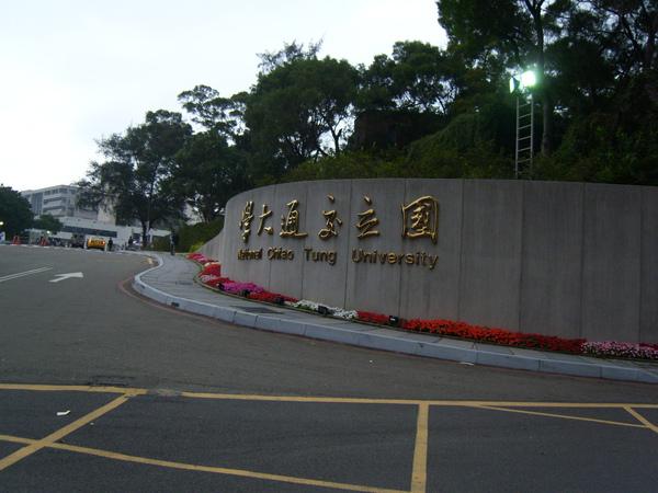 土地公廟就在交大門口對面