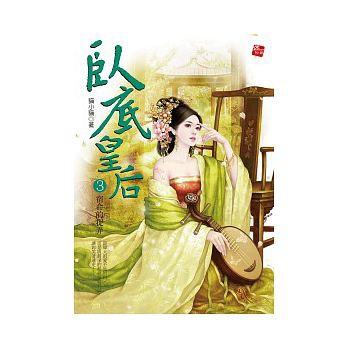 圖-臥底皇后3