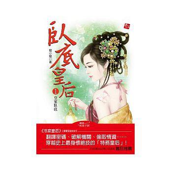 圖-臥底皇后1