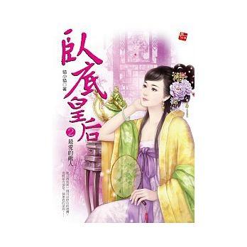 圖-臥底皇后2