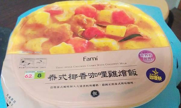 全家泰式椰香咖哩雞燴飯1