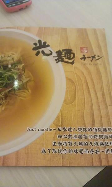 光麵 just noodle1